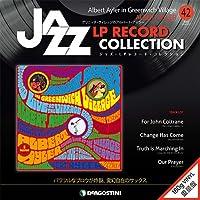 ジャズLPレコードコレクション 42号 (グリジッチ・ヴィレッジのアルバート・アイラー アルバート・アイラー) [分冊百科] (LPレコード付) (ジャズ・LPレコード・コレクション)
