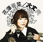 大丈夫(初回生産限定盤)(DVD付)