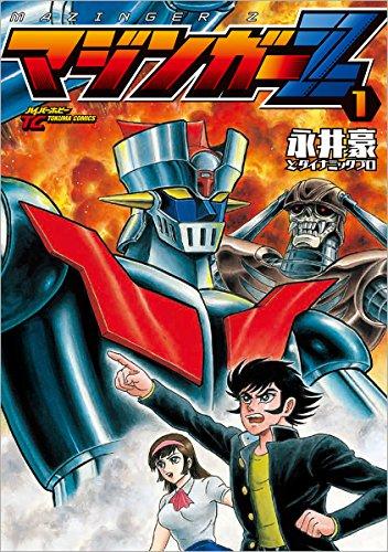 マジンガーZ 1 (トクマコミックス ハイパーホビー)
