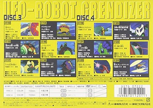 UFOロボ グレンダイザー VOL.2 [DVD]