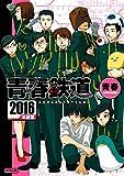青春鉄道 2016年度版 (MFコミックス ジーンシリーズ)