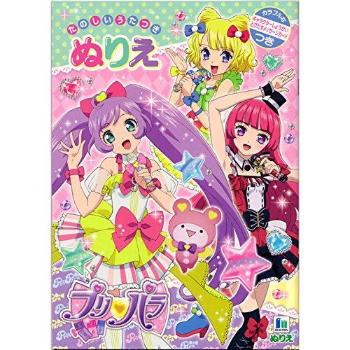 プリパラ B5 ぬりえ ショウワノート Anime4901772504603の最安値と