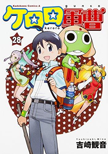ケロロ軍曹 (28) (角川コミックス・エース)