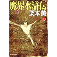 魔界水滸伝〈14〉 (ハルキ・ホラー文庫)