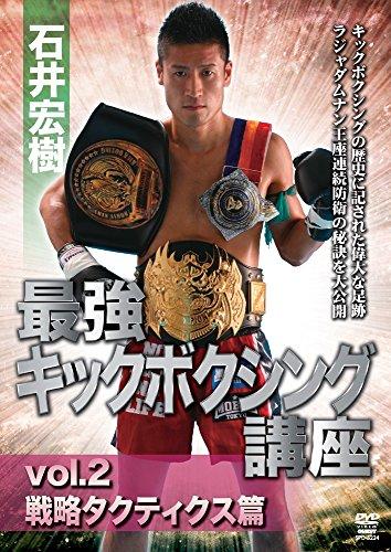 石井宏樹 最強キックボクシング講座 vol.2 戦略タクティクス篇 [DVD]