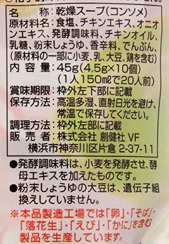 創健社 チキンコンソメ 袋4.5g×10