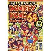 ドンキーコング64 パーフェクトプログラム (高橋書店ゲーム攻略本シリーズ)