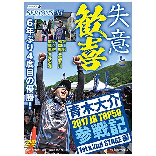 【DVD】 つり人社 シリアス11 青木大介 2017 JB...
