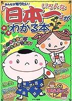 みんなが知りたい!いろんな「日本一」がわかる本 (まなぶっく)