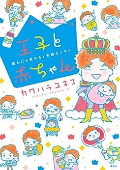 [カワハラユキコ]の王子と赤ちゃん (Kissコミックス)