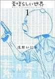 素晴らしい世界 (1) (サンデーGXコミックス)