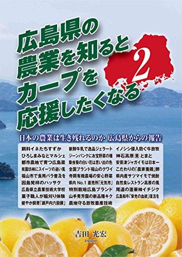 広島県の農業を知るとカープを応援したくなる2 : 日本の農業は生き残れるのか広島県からの報告