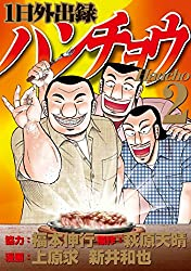 1日外出録ハンチョウ(2) (ヤングマガジンコミックス)