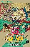 666~サタン~ 17巻 (デジタル版ガンガンコミックス)