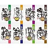 フリーズドライ 無添加 味噌汁 ニコニコ みそ汁 8種類24食セット (即席 味噌汁) (コスモス 食品)