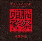 「間違いだらけの歌」 2010.8.8 STUDIO LIVE
