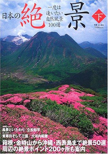 日本の絶景―一度は逢いたい自然風景100選 (下) (別冊山と溪谷)の詳細を見る