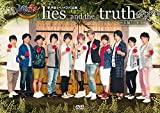 人狼バトル lies and the truth ~人狼VS王子~[DVD]