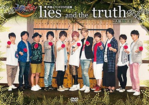 人狼バトル lies and the truth 〜人狼VS王子〜 DVD