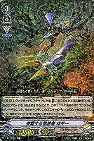 ヴァンガード 最凶!根絶者(デリーター) 突貫する根絶者 ヰギー(R) V-BT04/031 | レア リンクジョーカー エイリアン スターゲート ノーマルユニット