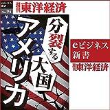 分裂する大国アメリカ (週刊東洋経済eビジネス新書 No.94)