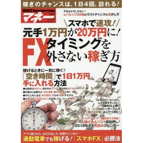 元手1万円が20万円に! FX タイミングを外さない稼ぎ方 2018年 01 月号 [雑誌]: BIG tomorrow(ビッグトゥモロー) 増刊