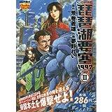 琵琶湖要塞1997 3 (Chuko コミック Lite 58)