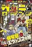 マンガ感想(週刊少年サンデー5・6号)