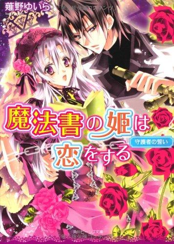 魔法書の姫は恋をする  守護者の誓い (角川ビーンズ文庫)の詳細を見る