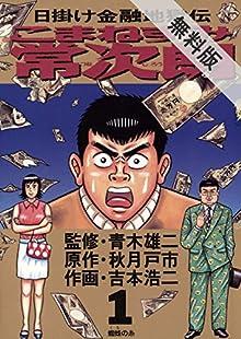 こまねずみ常次朗(1)【期間限定 無料お試し版】 (ビッグコミックス)