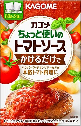 カゴメ ちょっと使いのトマトソース (80g×2)×5個