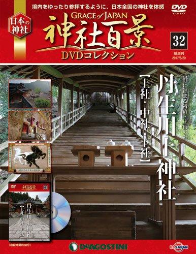 神社百景DVDコレクション 32号 (丹生川上神社(上社・中社・下社)) [分冊百科] (DVD付)