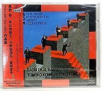 BGMニューミュージック・インストゥルメンタル/プリンセス・プリンセス 作品集