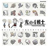光の4戦士-ファイナルファンタジー外伝-オリジナル・サウンドトラック
