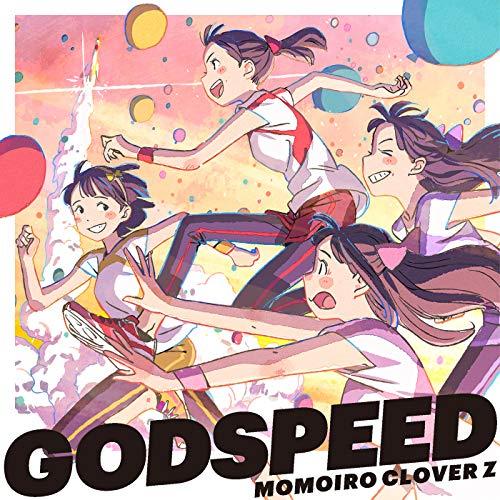 ももいろクローバーZ【GODSPEED】歌詞解説!今が苦しいあなたを励ます…駅伝&マラソン応援ソングの画像