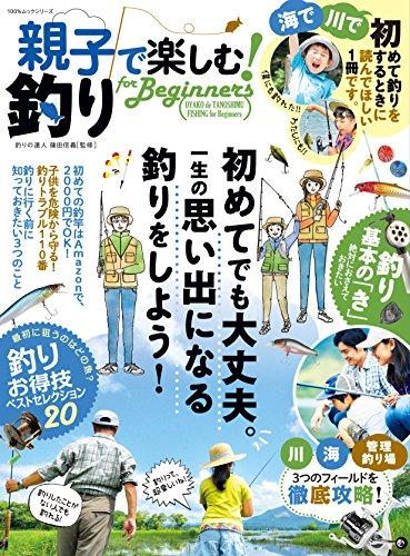 親子で楽しむ! 釣り for Beginners (100%...