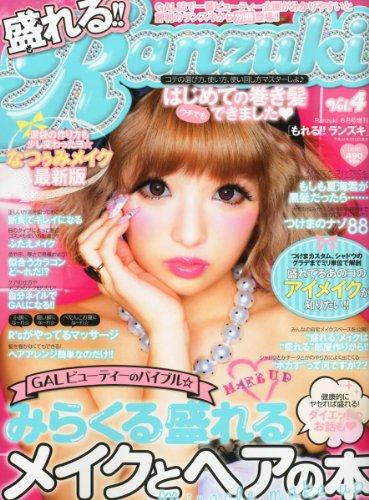 盛れる!!Ranzuki(ランズキ) 4 (Ranzuki 2012年06月号増刊) [雑誌]