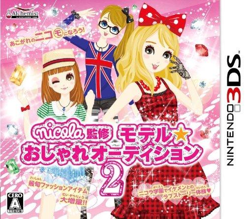 nicola監修 モデル☆おしゃれオーディション2 - 3DS