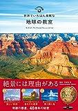 円城寺守 '世界でいちばん素敵な地球の教室'