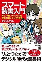 『スマート読書入門』のレビュー・口コミ