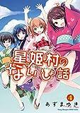 星姫村のないしょ話 4 (ヤングチャンピオン烈コミックス)