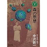 南方熊楠コレクション〈5〉森の思想 (河出文庫)