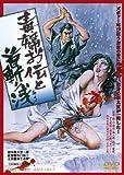 毒婦お伝と首斬り浅[DVD]