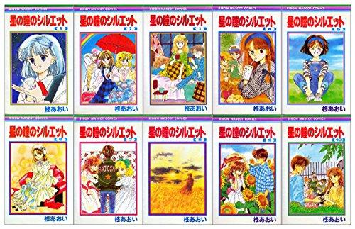 星の瞳のシルエット コミック 全10巻完結セット (りぼんマスコットコミックス)の詳細を見る
