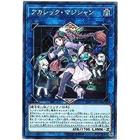 遊戯王 / アカシック・マジシャン(スーパーレア) / CIBR-JP051 / CIRCUIT BREAK(サークット・ブレイク)