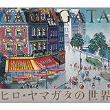 色彩の詩人 ヒロ・ヤマガタの世界