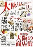 大阪人 2011年 11月号 [雑誌]