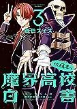 佐藤君の魔界高校白書(3) (ウィングス・コミックス)