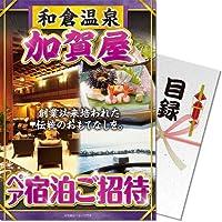 【パネもく!】和倉温泉加賀屋 ペア宿泊ご招待[目録・A4パネル付]