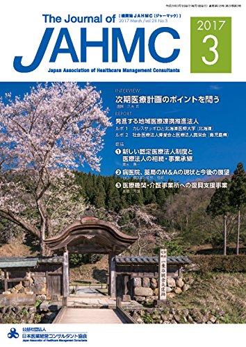 機関誌JAHMC 2017年3月号